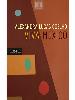 https://bo.escadalivraria.com/fileuploads/Produtos/thumb_escada_livraria_livros_escolares_61_56935_9789896656935.JPG