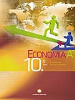 https://bo.escadalivraria.com/fileuploads/Produtos/thumb_escada_papelaria_livros_escolares_33_032518_9789727709373.JPG